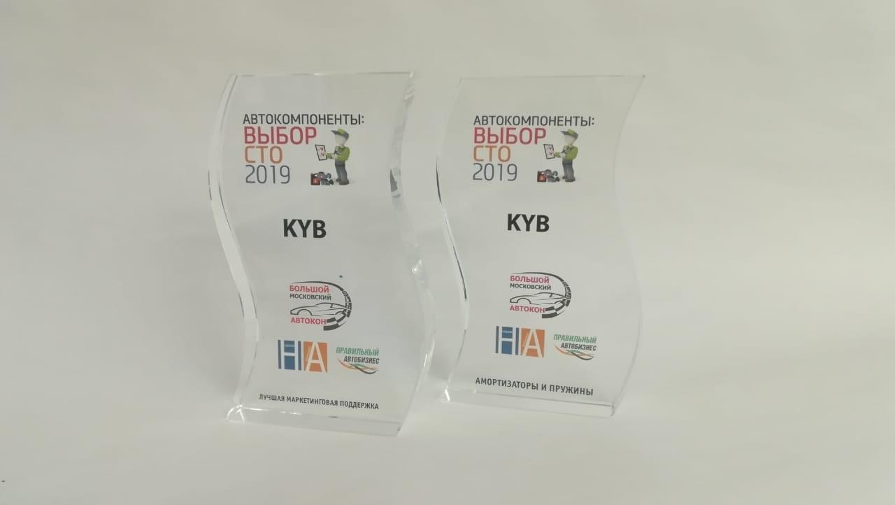 KYB - победитель в номинациях «Амортизаторы и пружины» и «Лучшая маркетинговая поддержка».