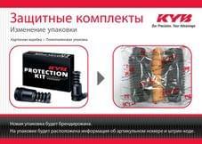 Изменение упаковки защитных комплектов KYB