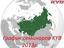 График проведения семинаров KYB на 2013 год