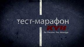 Внимание! Тест-марафон KYB Москва-Владивосток!