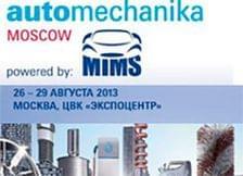 KYB примет участие в Международной выставке «Automechanika powered by MIMS 2013»