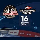 Зимний дрифт «Motul Зимхана» в Красноярске в феврале!
